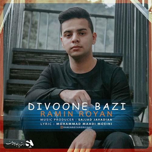 تک ترانه - دانلود آهنگ جديد Ramin-Royan-Divoone-Bazi دانلود آهنگ رامین رویان به نام دیوونه بازی