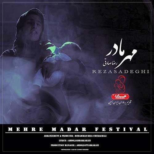تک ترانه - دانلود آهنگ جديد Reza-Sadeghi-Mehre-Madar دانلود آهنگ رضا صادقی به نام مهر مادر
