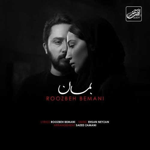 تک ترانه - دانلود آهنگ جديد Roozbeh-Bemani-Beman دانلود موزیک ویدیو روزبه بمانی به نام بمان