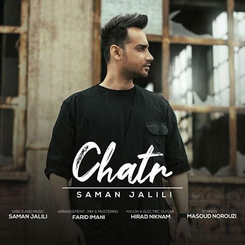تک ترانه - دانلود آهنگ جديد Saman-Jalili-Chatr دانلود آهنگ سامان جلیلی به نام چتر