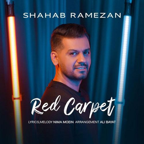 تک ترانه - دانلود آهنگ جديد Shahab-Ramezan-Farshe-Ghermez دانلود آهنگ شهاب رمضان به نام فرش قرمز