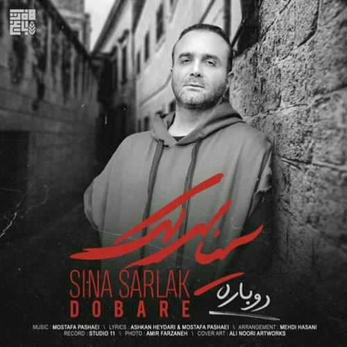 تک ترانه - دانلود آهنگ جديد Sina-Sarlak-Dobare دانلود آهنگ سینا سرلک به نام دوباره