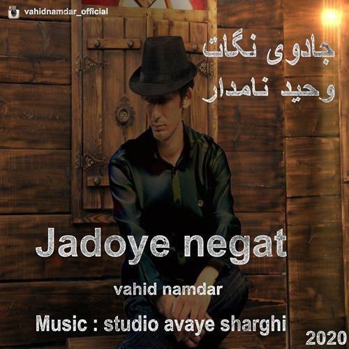 تک ترانه - دانلود آهنگ جديد Vahid-Namdar-Jadoye-Negat دانلود آهنگ وحید نامدار به نام جادوی نگات