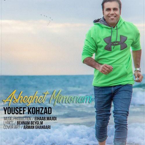 تک ترانه - دانلود آهنگ جديد Yousef-Kohzad-Asheghet-Mimonam دانلود آهنگ يوسف كهزاد به نام عاشقت میمونم
