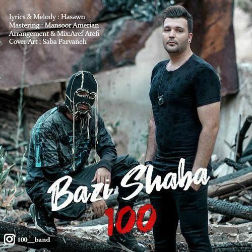 تک ترانه - دانلود آهنگ جديد 100-Bazi-Shaba دانلود آهنگ گروه صد به نام بعضی شبا