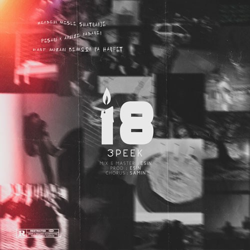 تک ترانه - دانلود آهنگ جديد 3Peek-18 دانلود آهنگ سپهر به نام 18
