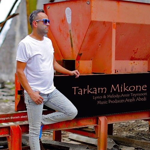 تک ترانه - دانلود آهنگ جديد Arash-Abedi-Tarkam-Mikone دانلود آهنگ آرش عابدی به نام ترکم میکنه