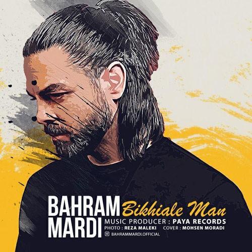 تک ترانه - دانلود آهنگ جديد Bahram-Mardi-Bikhiale-Man دانلود آهنگ بهرام مردی به نام بیخیال من