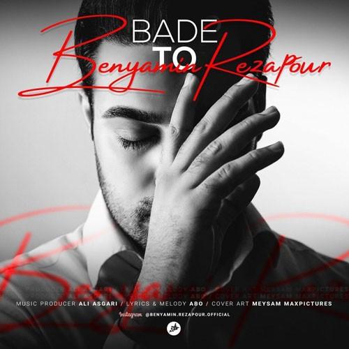 تک ترانه - دانلود آهنگ جديد Benyamin-Rezapour-Bade-To دانلود آهنگ بنیامین رضاپور به نام بعد تو