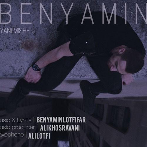 تک ترانه - دانلود آهنگ جديد Benyamin-Yani-Mishe دانلود آهنگ بنیامین به نام یعنی میشه