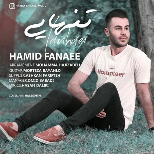 تک ترانه - دانلود آهنگ جديد Hamid-Fanaee-Tanhaei دانلود آهنگ حمید فنایی به نام تنهایی