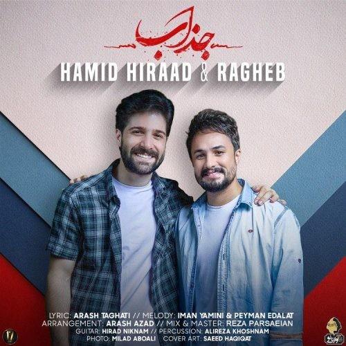 تک ترانه - دانلود آهنگ جديد Hamid-Hiraad-Ragheb-Jazzab دانلود آهنگ حمید هیراد و راغب به نام جذاب