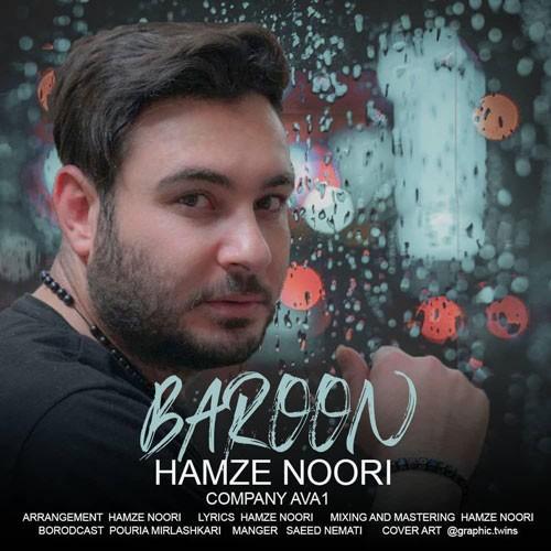 تک ترانه - دانلود آهنگ جديد Hamze-Noori-Baroon دانلود آهنگ حمزه نوری به نام بارون