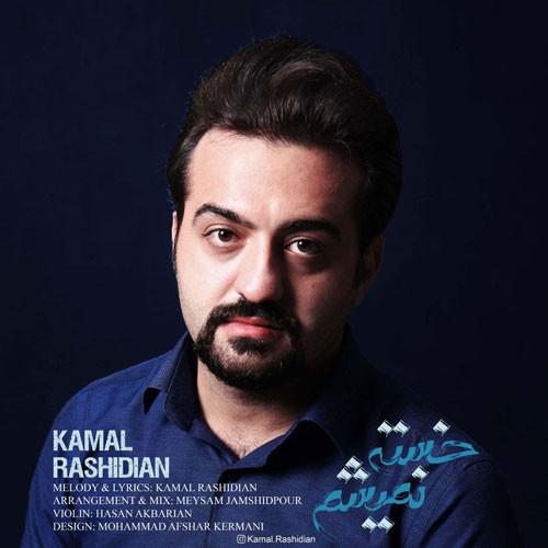 تک ترانه - دانلود آهنگ جديد Kamal-Rashidian-Khaste-Nemisham دانلود آهنگ کمال رشیدیان به نام خسته نمیشم