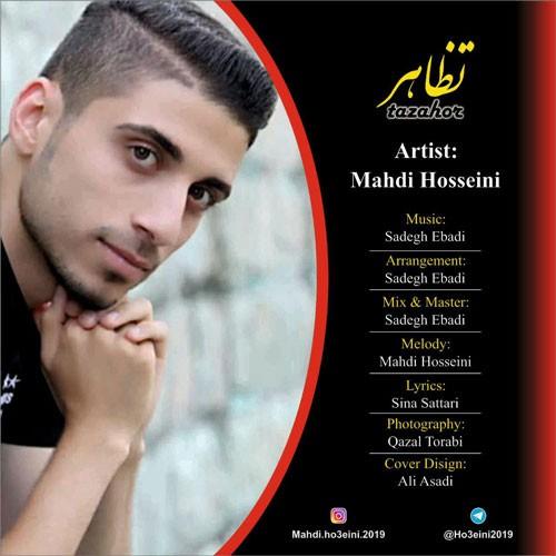 تک ترانه - دانلود آهنگ جديد Mahdi-Hosseini-Tazahor دانلود آهنگ مهدی حسینی به نام تظاهر