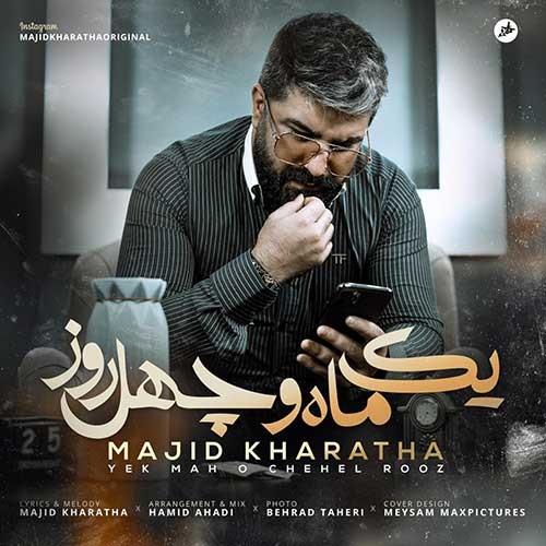 تک ترانه - دانلود آهنگ جديد Majid-Kharatha-Yek-Maho-Chehel-Rooz دانلود آهنگ مجید خراطها به نام یک ماه و چهل روز