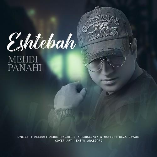 تک ترانه - دانلود آهنگ جديد Mehdi-Panahi-Eshtebah دانلود آهنگ مهدی پناهی به نام اشتباه
