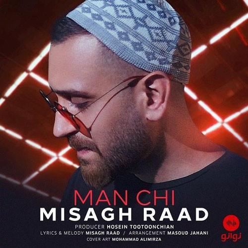 تک ترانه - دانلود آهنگ جديد Misagh-Raad-Man-Chi دانلود آهنگ میثاق راد به نام من چی