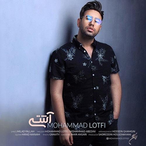 تک ترانه - دانلود آهنگ جديد Mohammad-lotfi-Ashti دانلود آهنگ محمد لطفی به نام آشتی