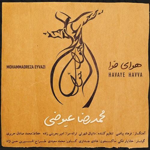 تک ترانه - دانلود آهنگ جديد Mohammadreza-Eyvazi-Havaye-Havva1 دانلود آهنگ محمدرضا عیوضی به نام هوای حوا
