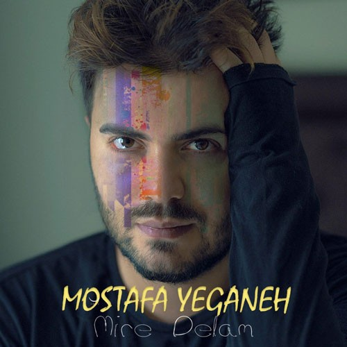 تک ترانه - دانلود آهنگ جديد Mostafa-Yeganeh-Mire-Delam دانلود آهنگ مصطفی یگانه به نام میره دلم