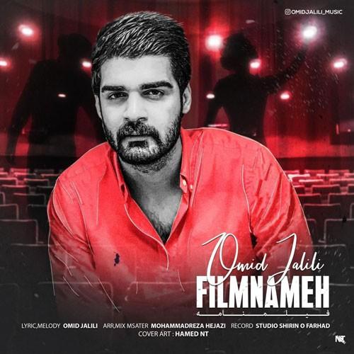 تک ترانه - دانلود آهنگ جديد Omid-Jalili-Filmnameh دانلود آهنگ امید جلیلی به نام فیلمنامه