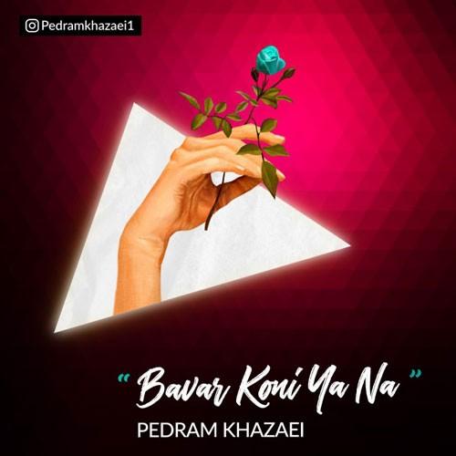 تک ترانه - دانلود آهنگ جديد Pedram-Khazaei-Bavar-Koni-Ya-Na دانلود آهنگ پدرام خزاعی به نام باور کنی یا نه
