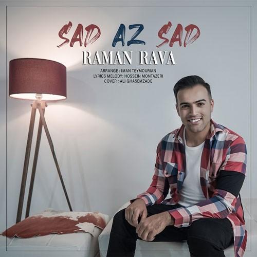 تک ترانه - دانلود آهنگ جديد Raman-Rava-Sad-Az-Sad دانلود آهنگ رامان روا به نام صد از صد