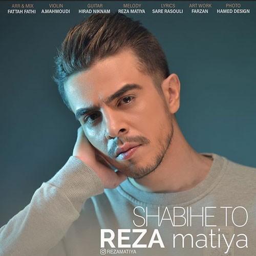 تک ترانه - دانلود آهنگ جديد Reza-Matiya-Shabihe-To دانلود آهنگ رضا ماتیا به نام شبیه تو