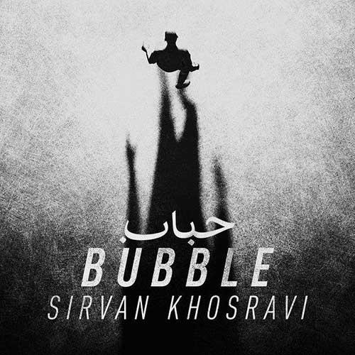 تک ترانه - دانلود آهنگ جديد Sirvan-Khosravi-Hobab دانلود آهنگ سیروان خسروی به نام حباب