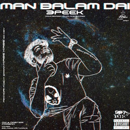تک ترانه - دانلود آهنگ جديد 3peek-Man-Balam-Dai دانلود آهنگ سپهر به نام من بالام دایی