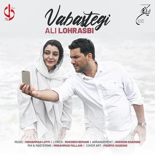 تک ترانه - دانلود آهنگ جديد Ali-Lohrasbi-Vabastegi دانلود آهنگ علی لهراسبی به نام وابستگی