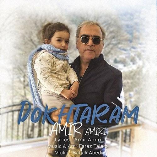 تک ترانه - دانلود آهنگ جديد Amir-Amiri-Dokhtaram دانلود آهنگ امیر امیری به نام دخترم