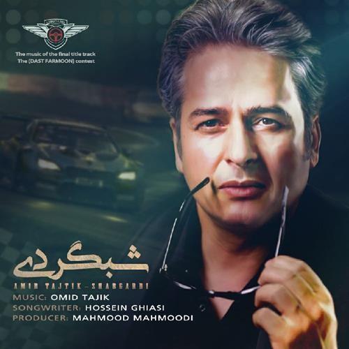 تک ترانه - دانلود آهنگ جديد Amir-Tajik-Shabgardi دانلود آهنگ امیر تاجیک به نام شبگردی