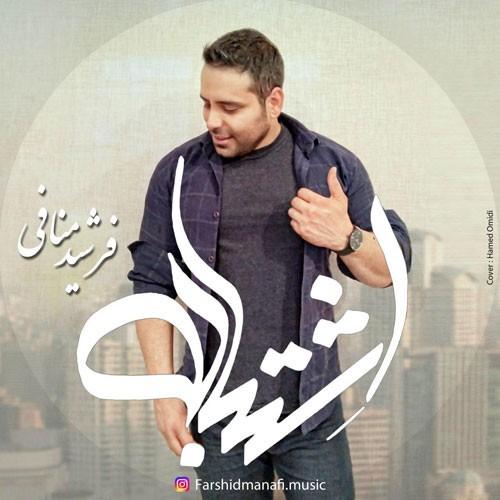 تک ترانه - دانلود آهنگ جديد Farshid-Manafi-Eshtebah دانلود آهنگ فرشید منافی به نام اشتباه