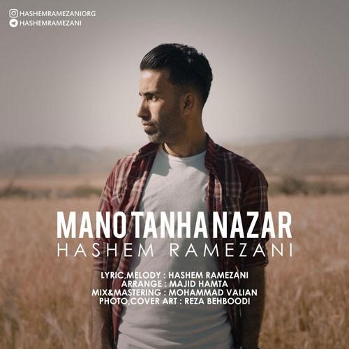 تک ترانه - دانلود آهنگ جديد Hashem-Ramezani-Mano-Tanha-Nazar دانلود آهنگ هاشم رمضانی به نام منو تنها نزار