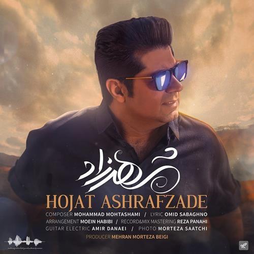 تک ترانه - دانلود آهنگ جديد Hojat-Ashrafzadeh-Shahrzad دانلود آهنگ حجت اشرف زاده به نام شهرزاد