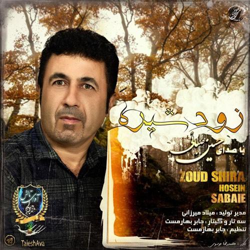 تک ترانه - دانلود آهنگ جديد Hosein-Sabaei-Zoud-Shira دانلود آهنگ حسین صبائی به نام زود شیرَه