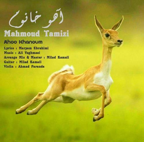 تک ترانه - دانلود آهنگ جديد Mahmoud-Tamizi-Ahoo-Khanoum دانلود آهنگ محمود تمیزی به نام آهو خانوم