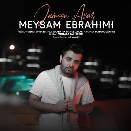 تک ترانه - دانلود آهنگ جديد Meysam-Ebrahimi-Jamoon-Avaz دانلود آهنگ میثم ابراهیمی به نام جامون عوض