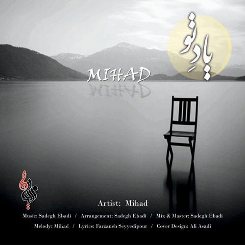 تک ترانه - دانلود آهنگ جديد Mihad-Yade-To دانلود آهنگ میهاد به نام یاد تو