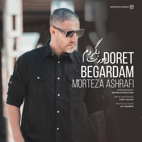 تک ترانه - دانلود آهنگ جديد Morteza-Ashrafi-Doret-Begardam دانلود آهنگ مرتضی اشرفی به نام دورت بگردم
