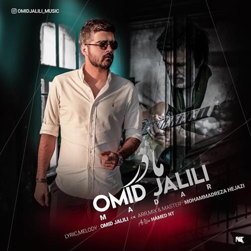 تک ترانه - دانلود آهنگ جديد Omid-Jalili-Madar دانلود آهنگ امید جلیلی به نام مادر