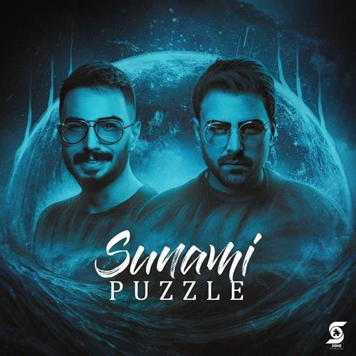 تک ترانه - دانلود آهنگ جديد Puzzle-Band-Sunami دانلود آهنگ پازل بند به نام سونامی