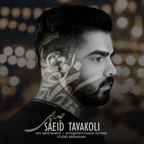 تک ترانه - دانلود آهنگ جديد Saeid-Tavakoli-Jodaei دانلود آهنگ سعید توکلی به نام جدایی