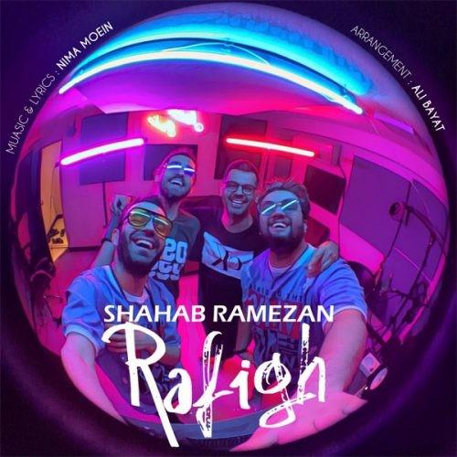 تک ترانه - دانلود آهنگ جديد Shahab-Ramezan-Refigh دانلود آهنگ شهاب رمضان به نام رفیق
