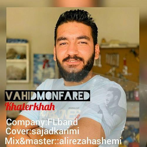 تک ترانه - دانلود آهنگ جديد Vahid-Monfared-Khater-Khah دانلود آهنگ وحید منفرد به نام خاطرخواه