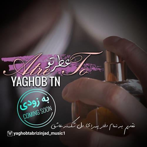 تک ترانه - دانلود آهنگ جديد Yaghob-TabriziNejad-Atre-To دانلود تیزر یعقوب تبریزی نژاد به نام عطر تو