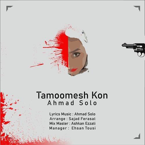 تک ترانه - دانلود آهنگ جديد Ahmad-Solo-Tamoomesh-Kon دانلود آهنگ احمد سلو به نام تمومش کن