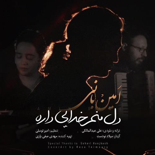 تک ترانه - دانلود آهنگ جديد Amin-Bani-Dele-Manam-Khodayi-Dare دانلود آهنگ امین بانی به نام دل منم خدایی داره